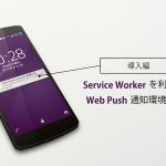 Service Workerを利用したWeb Push通知環境の構築【導入編】