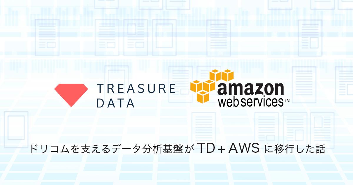 ドリコムを支えるデータ分析基盤が TD + AWS に移行した話