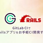 GitLab CIでRailsアプリをお手軽CI開発する