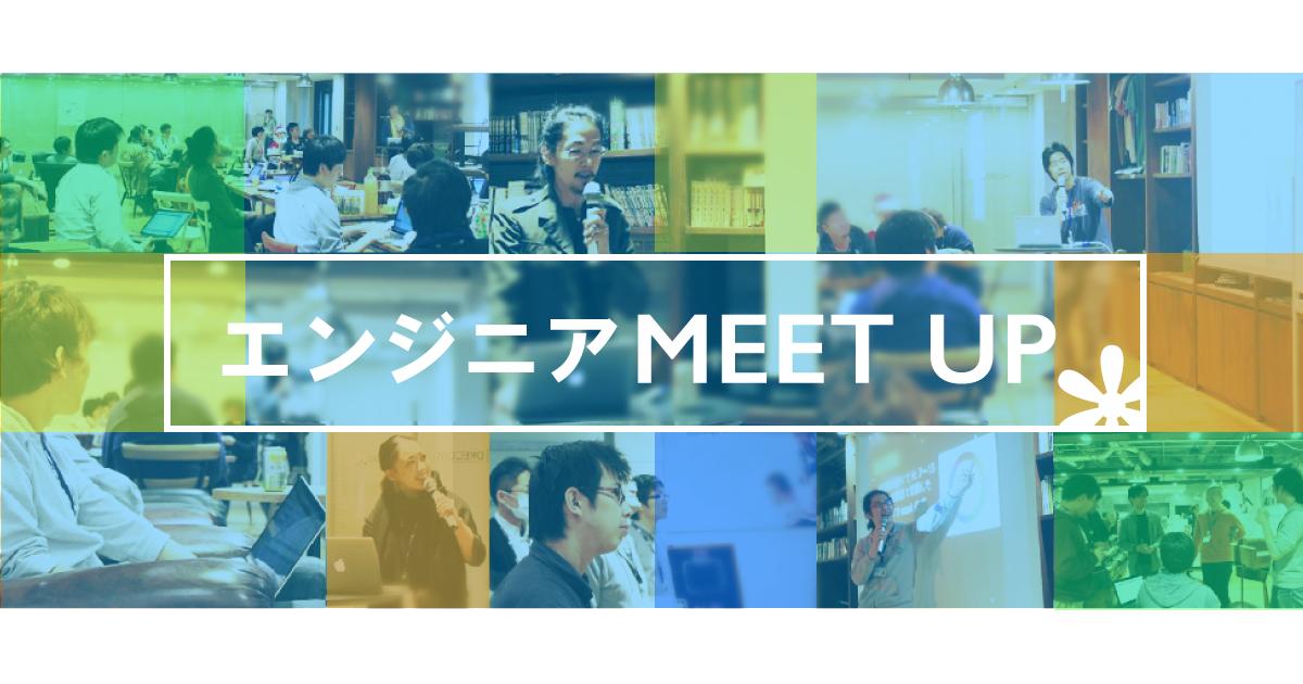 2018年卒向けドリコム夏のイベント!エンジニア MEET UP!