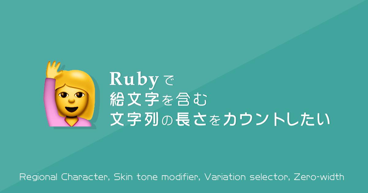 Ruby で絵文字を含む文字列の長さをカウントしたい