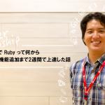 インターンシップでRubyって何からウェブサービスの機能追加まで2週間で上達した話