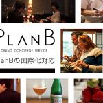 PlanBの国際化対応で行なった6つの施策