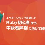 インターンシップを通してRuby初心者から中級者昇格に向けて修行した話