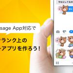 iMessage App 対応でワンランク上のステッカーアプリを作ろう!