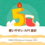 使いやすい API 設計