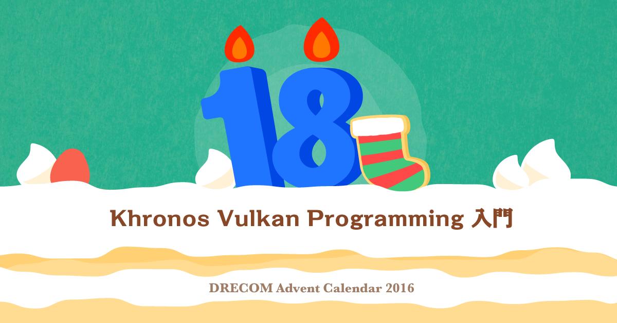 Khronos Vulkan Programming 入門