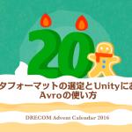 データフォーマットの選定とUnityにおけるAvroの使い方