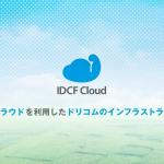 IDCF クラウドを利用したドリコムのインフラストラクチャー