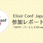 Elixir Conf Japan 2017 参加レポート vol.1 #elixirjp