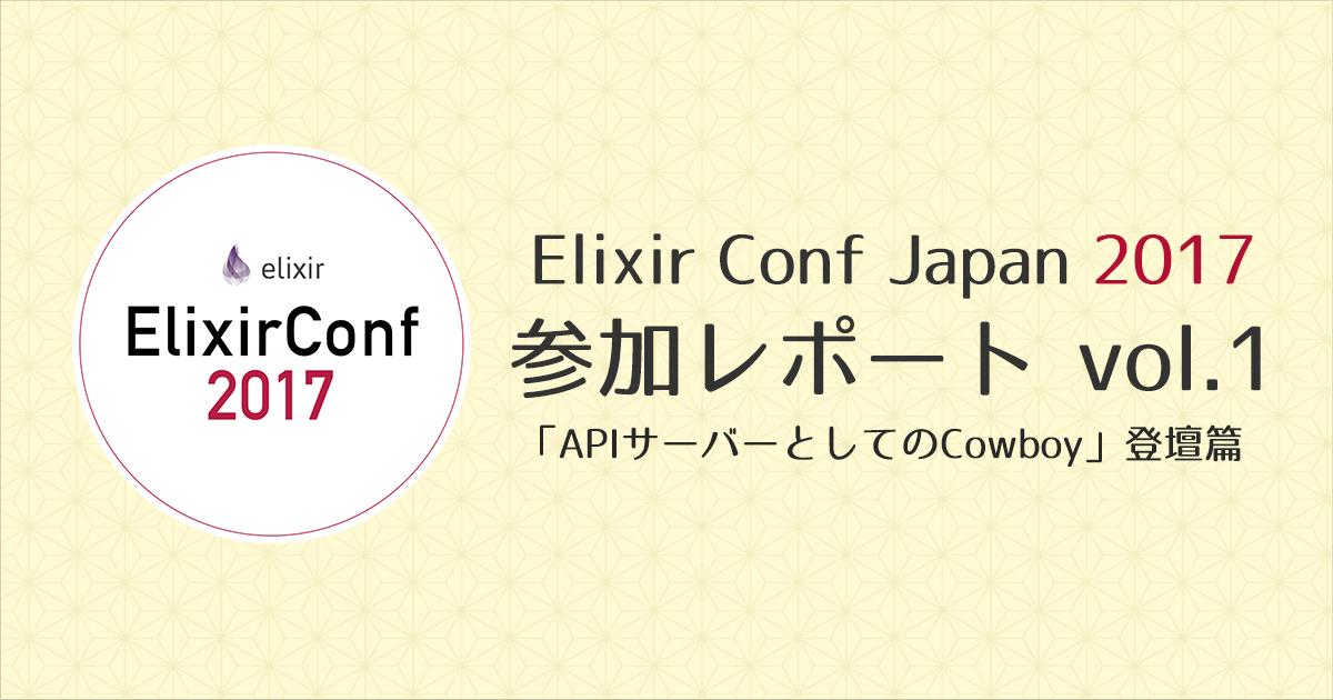 Elixir Conf Japan 2017 参加レポート vol.1