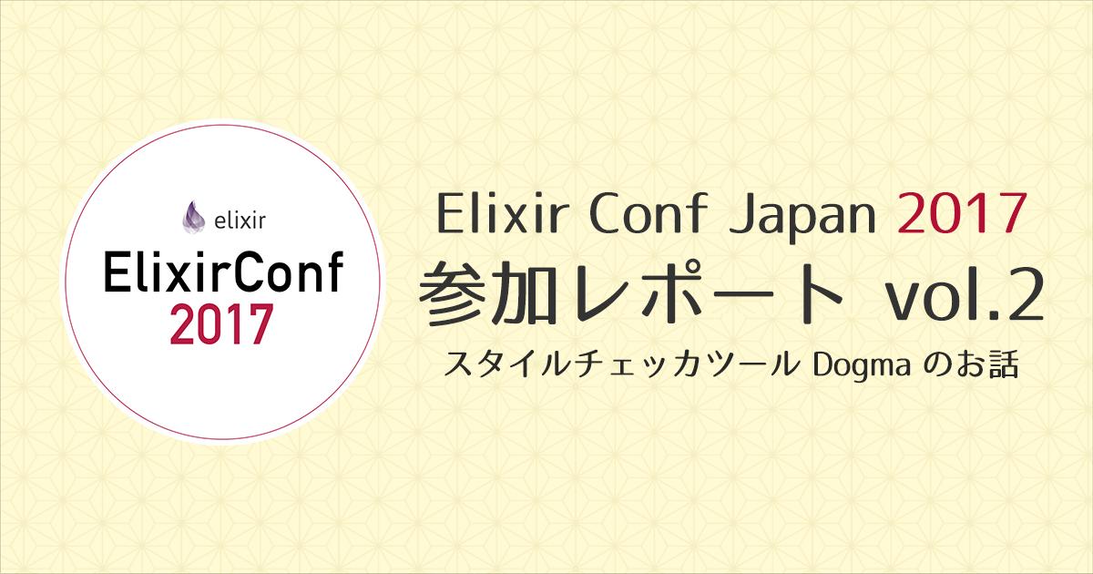 Elixir Conf Japan 2017 参加レポート vol.2 #elixirjp