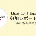Elixir Conf Japan 2017 参加レポート vol.3 #elixirjp