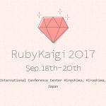 RubyKaigi 2017 に Ruby Sponsor として協賛、大仲(@onk)が登壇します #RubyKaigi