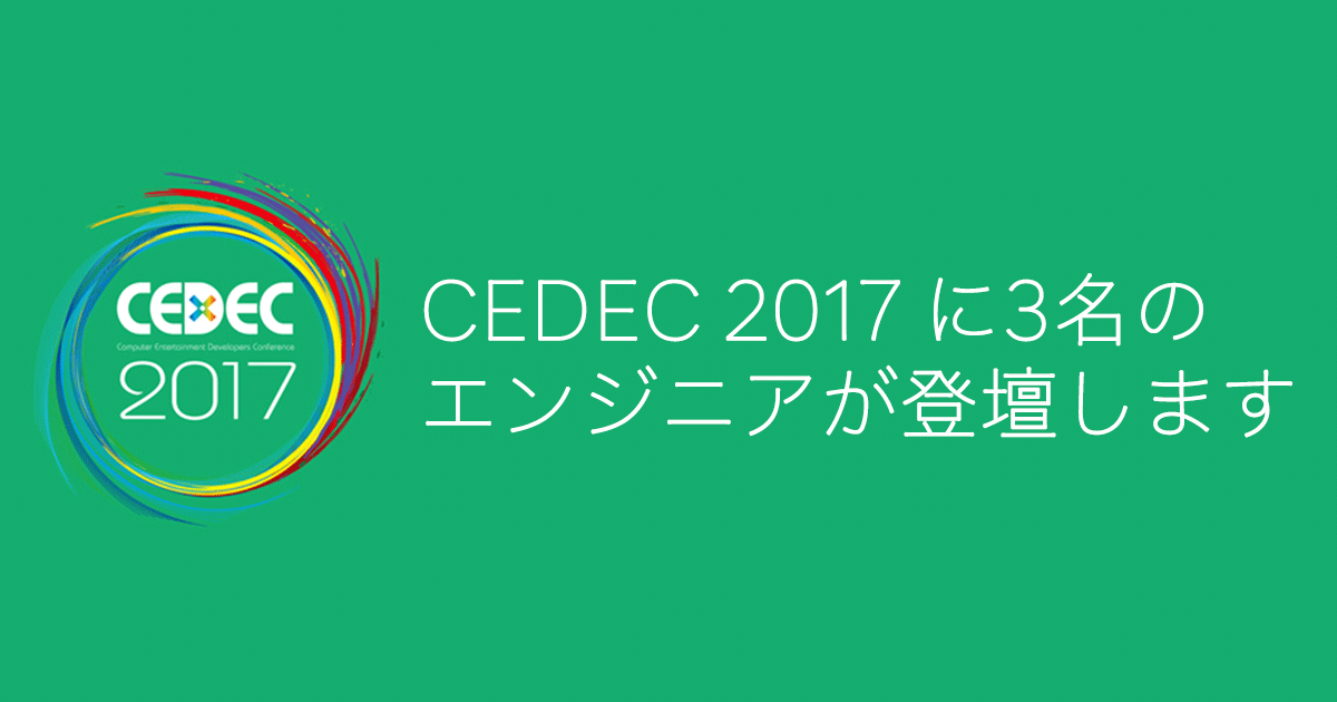 CEDEC 2017 に3名のエンジニアが登壇します