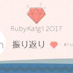 RubyKaigi2017 3日目を振り返ってみて① #RubyKaigi2017