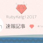 RubyKaigi2017 速報記事 3日目 #RubyKaigi2017