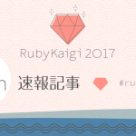 RubyKaigi2017 速報記事 1日目 #RubyKaigi2017