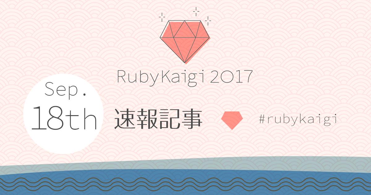 RubyKaigi2017