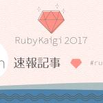 RubyKaigi2017 速報記事 2日目 #RubyKaigi2017