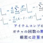 アイテムコンプに必要なガチャの回数の期待値を厳密に計算する方法