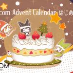 ドリコム Advent Calendar 2017 はじめます