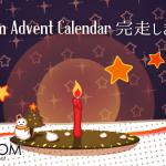 ドリコム Advent Calendar 2017 完走しました!
