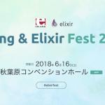 Elixir Conf Japan 2018 参加レポート vol.1 #elixirfestjp #elixirfest