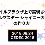 【CEDEC 2018 フォローアップ】モバイルブラウザ上で実現させた『アイドルマスター シャイニーカラーズ』の作り方