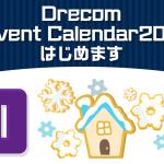 ドリコム Advent Calendar 2018 はじめます