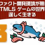 デファクト開発環境が無い HTML5 ゲームの世界で逞しく生きる