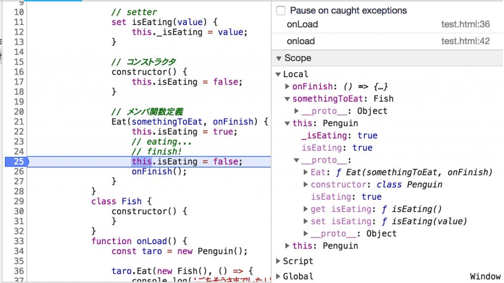 Google Chromeの開発ツールスクリーンショット