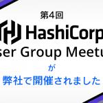 第4回HashiCorp User Group Meetupが弊社で開催されました