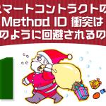 スマートコントラクトの Method ID 衝突はどのように回避されるのか