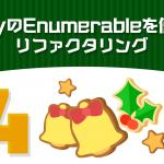 RubyのEnumerableを使ったリファクタリング