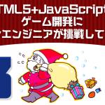 HTML5+JavaScriptのゲーム開発に元Unityエンジニアが挑戦してみました