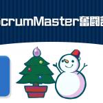 ScrumMaster奮闘記