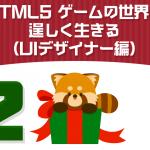 HTML5 ゲームの世界で逞しく生きる(UIデザイナー編)