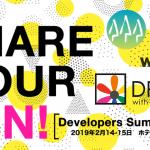 Developers Summit2019の協賛をしました