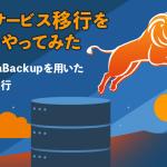 苦手なサービス移行をAWSでやってみた 〜Percona XtraBackupを用いたAuroraへの移行〜