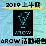 2019上半期 AROW 活動報告
