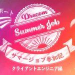 【学生レポート】Drecom サマージョブ 参加記