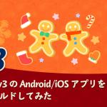 Cocos2d-x v3 の Android/iOS アプリをクラウドビルドしてみた