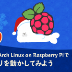 Ubuntu on Arch Linux on Raspberry Pi で Webアプリを動かしてみよう