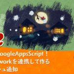はじめよう GoogleAppsScript! GAS と Chatwork を連携して作るお手軽プッシュ通知