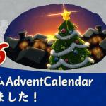 ドリコム Advent Calendar 2019 完走しました!