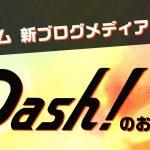 ドリコム新ブログメディア Dash ! のお知らせ