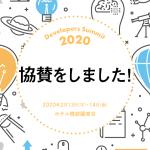 Developers Summit2020の協賛をしました
