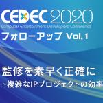 【CEDEC 2020 フォローアップ】監修を素早く正確に ~複雑なIPプロジェクトの効率化事例~