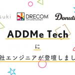 ADDMe Techに弊社エンジニアが登壇しました